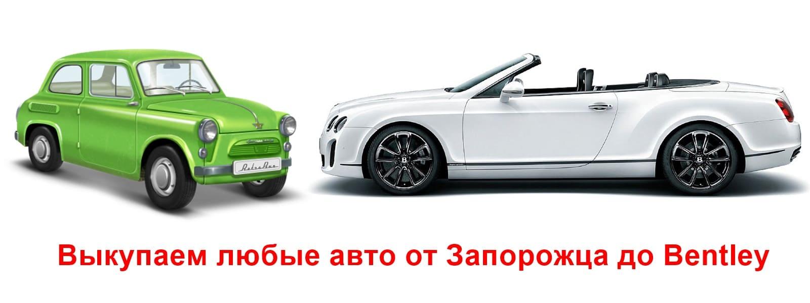 Выкуп любых авто в Краснодаре.